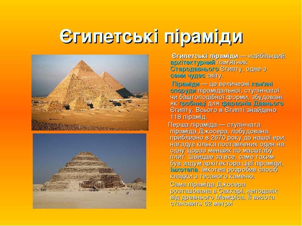 Єгипетські піраміди Єгипетські піраміди— найбільший архітектурний пам'ятник ...