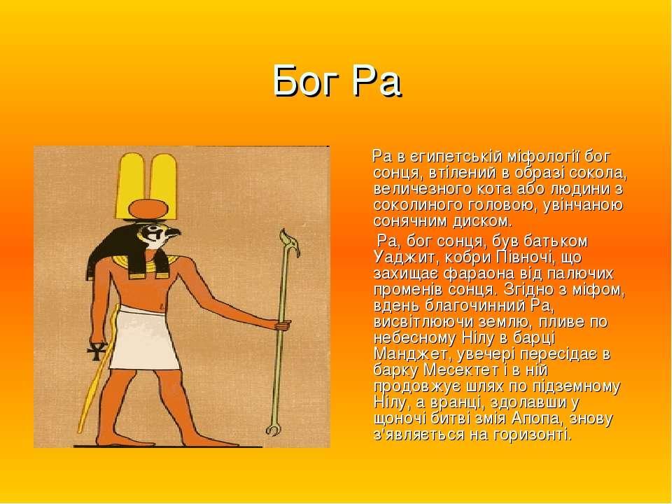 Бог Ра Ра в єгипетській міфології бог сонця, втілений в образі сокола, величе...