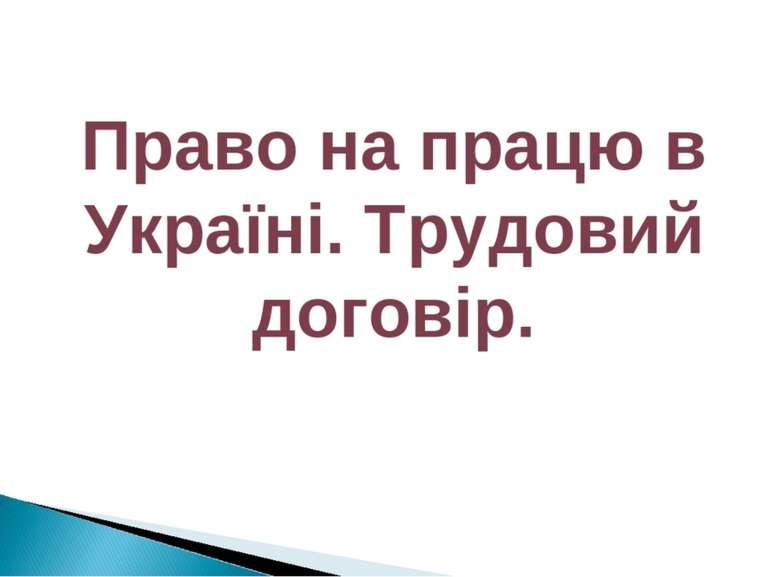 Право на працю в Україні. Трудовий договір.