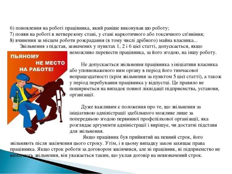 6) поновлення на роботі працівника, який раніше виконував цю роботу; 7) появи...