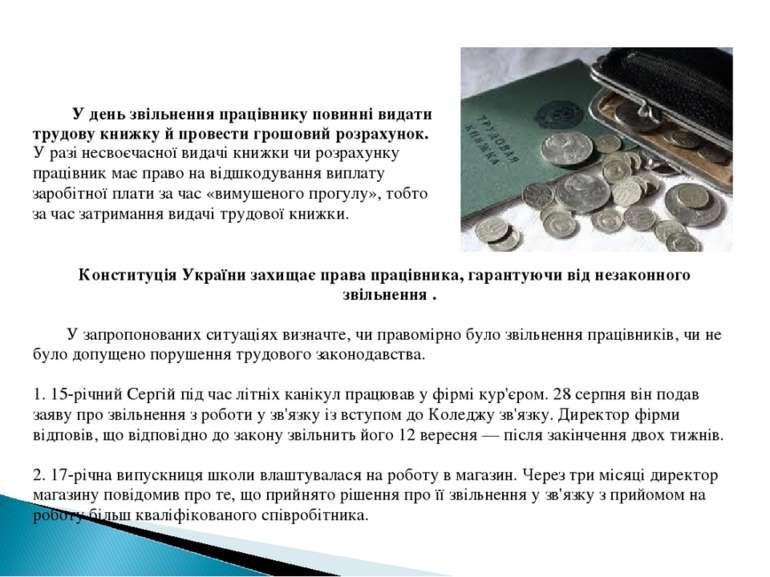 У день звільнення працівнику повинні видати трудову книжку й провести грошови...