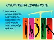СПОРТИВНА ДІЯЛЬНІСТЬ навчання основ певного виду спорту, розвиток тих здібнос...