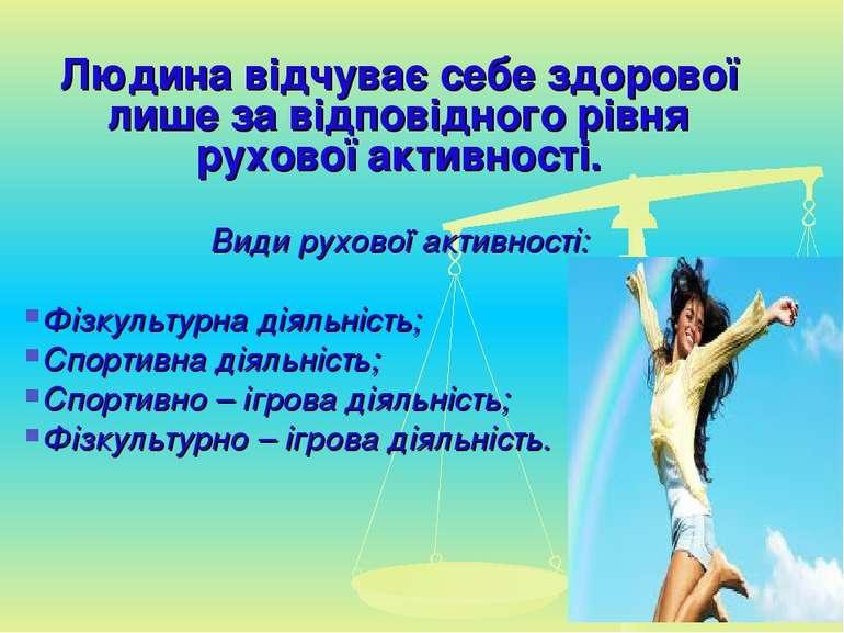 Людина відчуває себе здорової лише за відповідного рівня рухової активності. ...