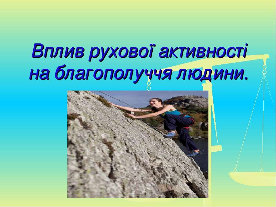 Вплив рухової активності на благополуччя людини.