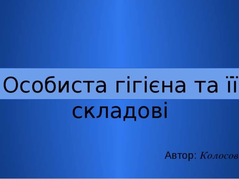 Особиста гігієна та її складові Автор: Колосов Євген