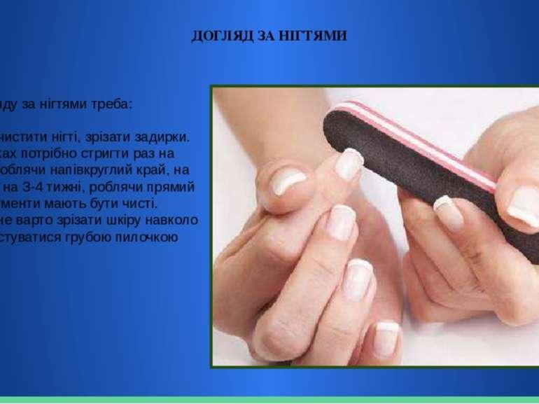 ДОГЛЯД ЗА НІГТЯМИ Для догляду за нігтями треба: Стригти й чистити нігті, зріз...