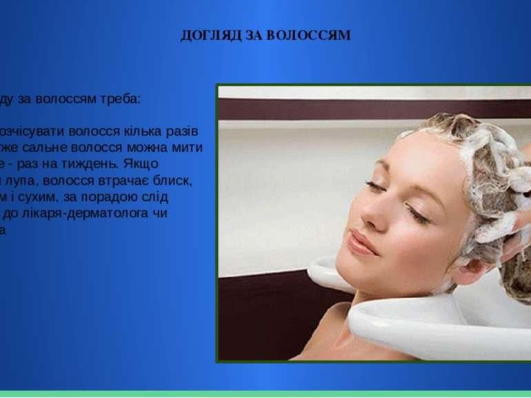 ДОГЛЯД ЗА ВОЛОССЯМ Для догляду за волоссям треба: Ретельно розчісувати волосс...