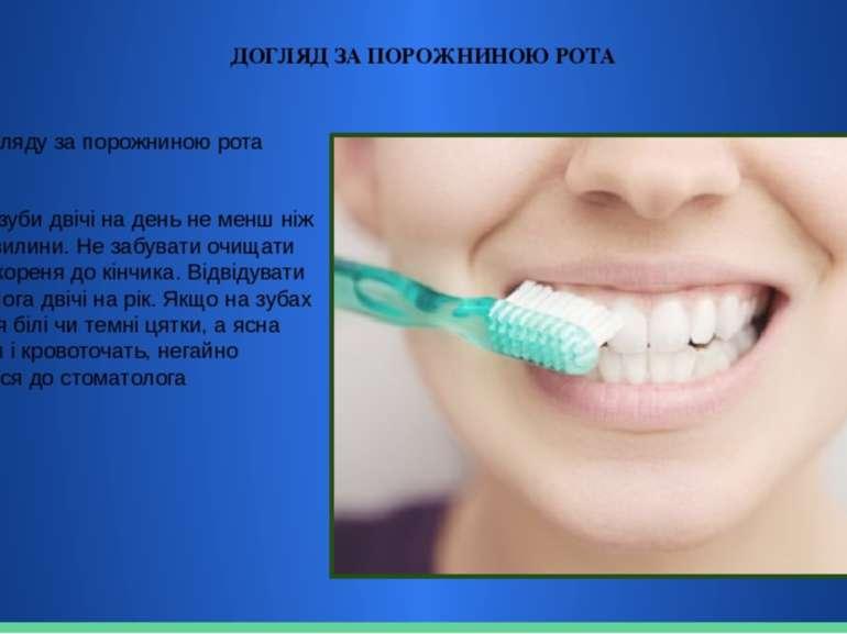 ДОГЛЯД ЗА ПОРОЖНИНОЮ РОТА Для догляду за порожниною рота треба: Чистити зуби ...