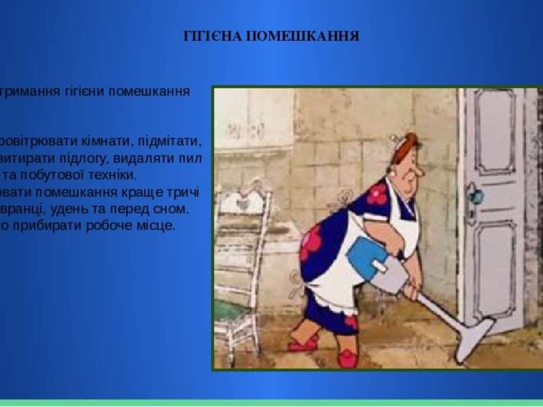 ГІГІЄНА ПОМЕШКАННЯ Для підтримання гігієни помешкання треба: Щодня провітрюва...