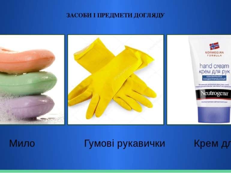 ЗАСОБИ І ПРЕДМЕТИ ДОГЛЯДУ Мило Гумові рукавички Крем для рук