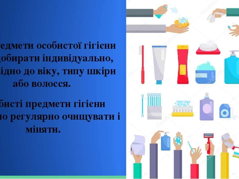 Усі предмети особистої гігієни слід добирати індивідуально, відповідно до вік...