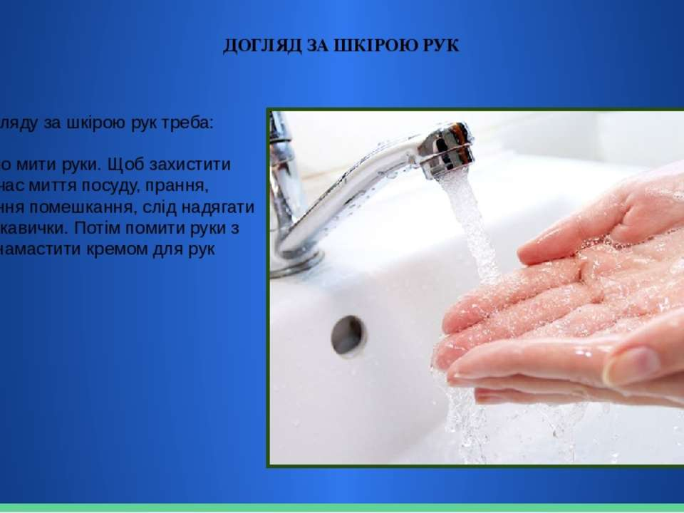 ДОГЛЯД ЗА ШКІРОЮ РУК Для догляду за шкірою рук треба: Регулярно мити руки. Що...
