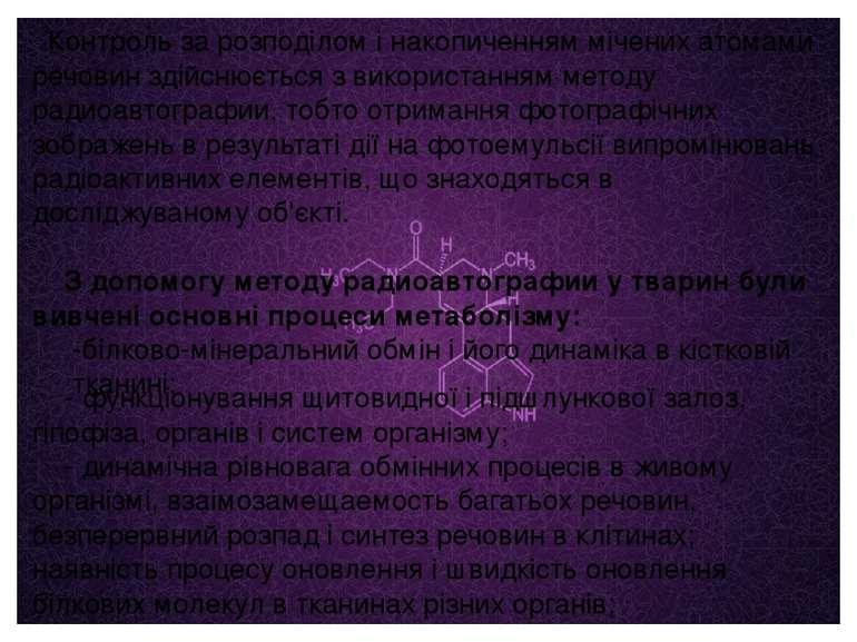 Контроль за розподілом і накопиченням мічених атомами речовин здійснюється з ...