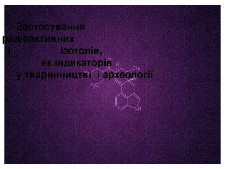 Застосування радіоактивних і ізотопів, як індикаторів у тваринництві і археол...
