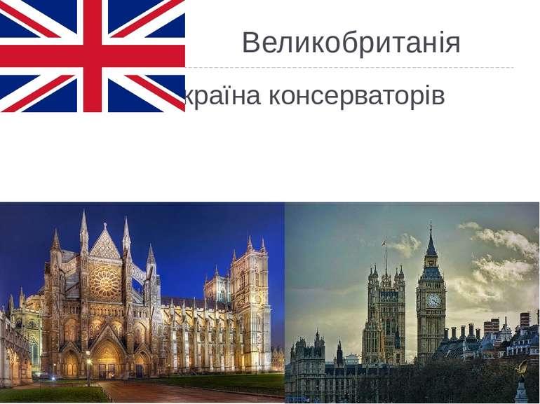 Великобританія країна консерваторів