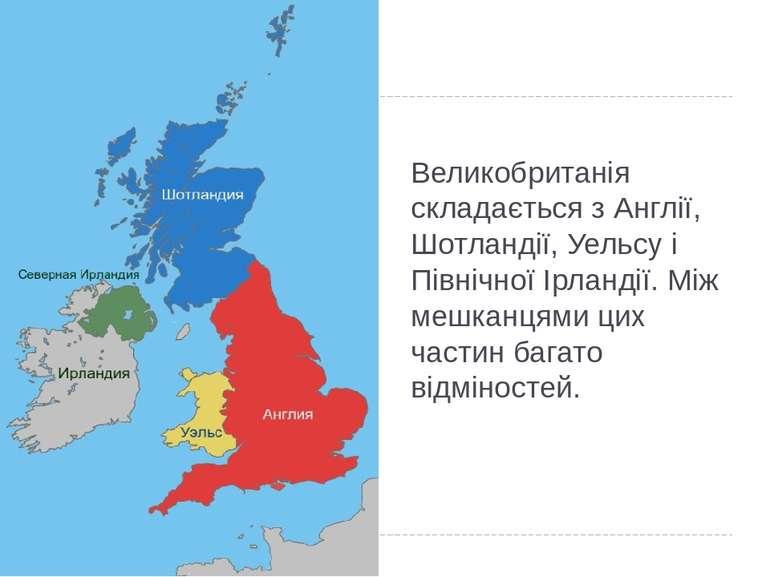 Великобританія складається з Англії, Шотландії, Уельсу і Північної Ірландії. ...