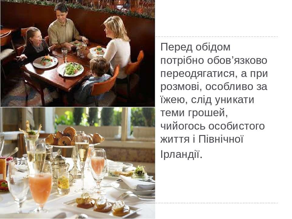 Перед обідом потрібно обов'язково переодягатися, а при розмові, особливо за ї...