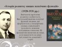 «Історія розвитку вищих психічних функцій» (1928-1931 рр.) Вивчаючи про...
