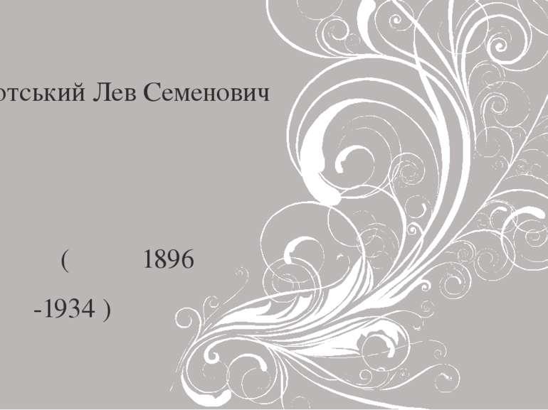 Виготський Лев Семенович ( 1896 -1934 )