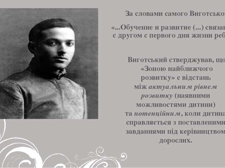 За словами самого Виготського: За словами самого Виготського: «...Обучение и ...