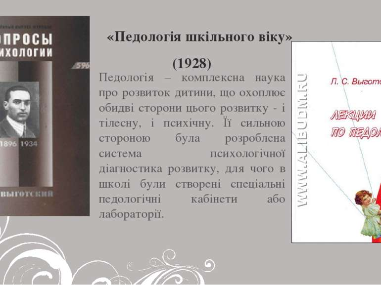 «Педологія шкільного віку» (1928) Педологія – комплексна наука про розвиток д...