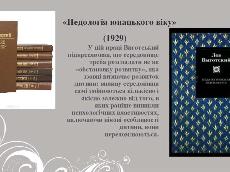 «Педологія юнацького віку» (1929) У цій праці Виготський підкреслював, ...