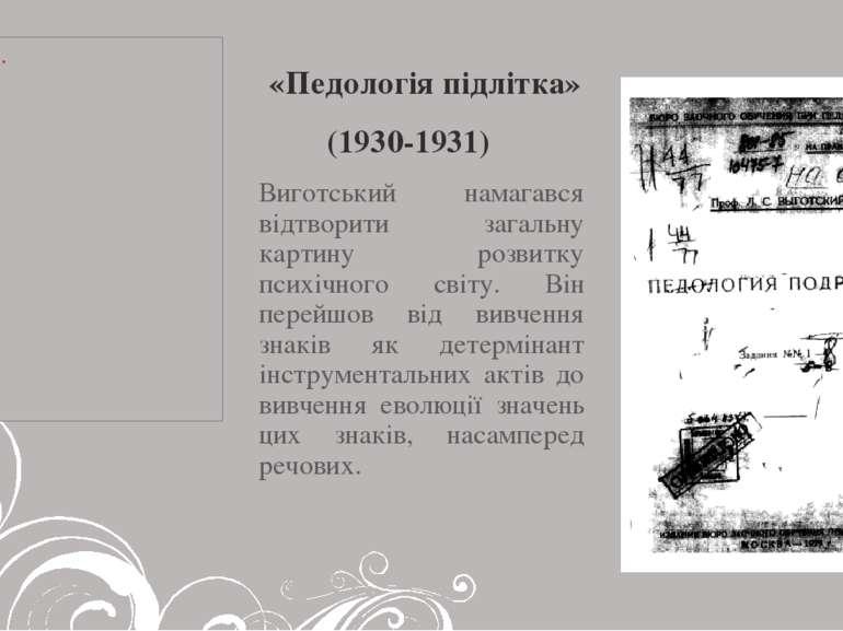 «Педологія підлітка» (1930-1931) Виготський намагався відтворити загальну кар...