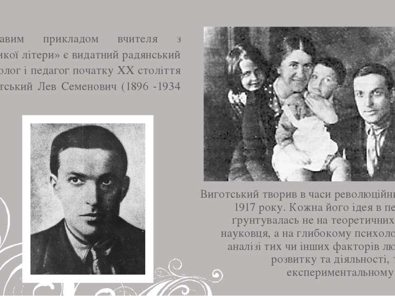 Виготський творив в часи революційних подій 1917 року. Кожна його ідея в педа...