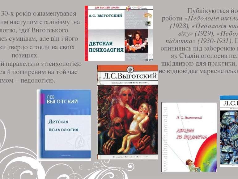 Публікуються його роботи«Педологія шкільного віку» (1928),«Педоло...