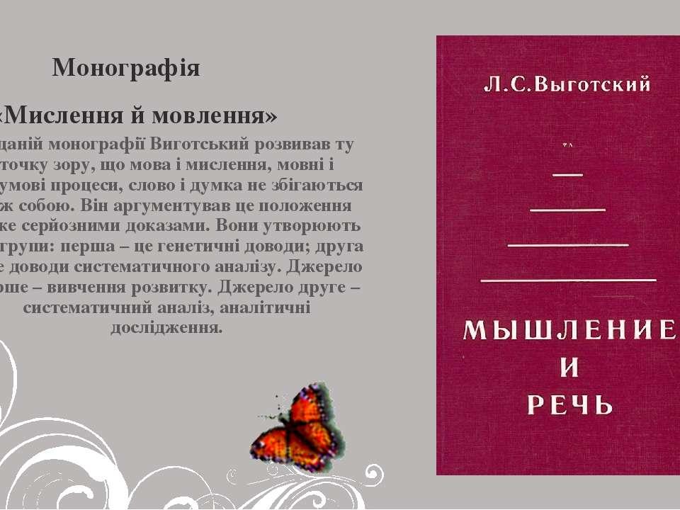 Монографія «Мислення й мовлення» В даній монографії Виготський розвивав...