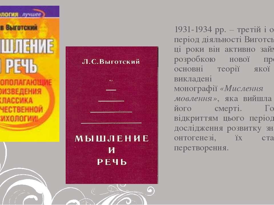 1931-1934 рр. – третій і останній період діяльності Виготського. В ці роки ві...