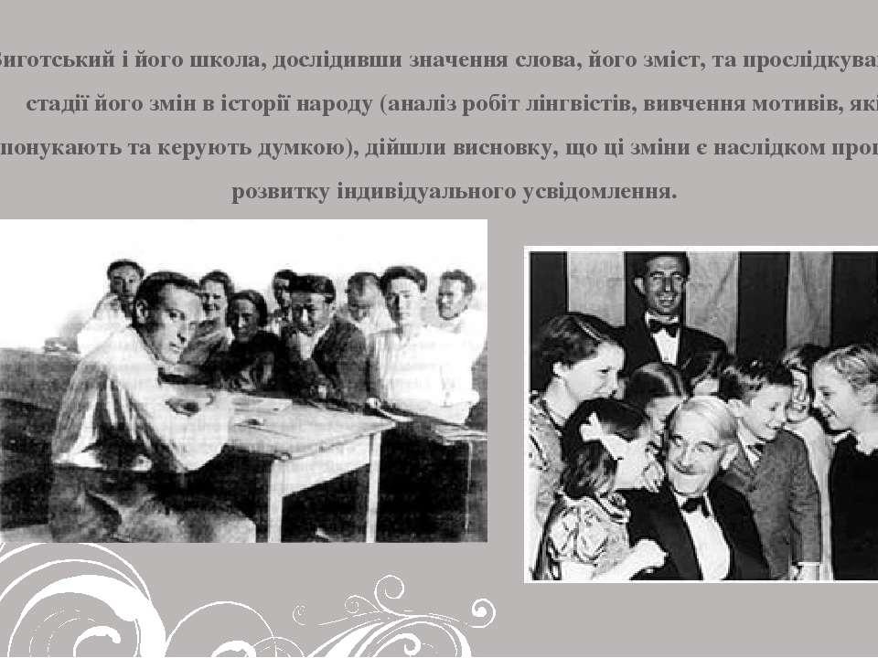 Виготський і його школа, дослідивши значення слова, його зміст, та прослідкув...
