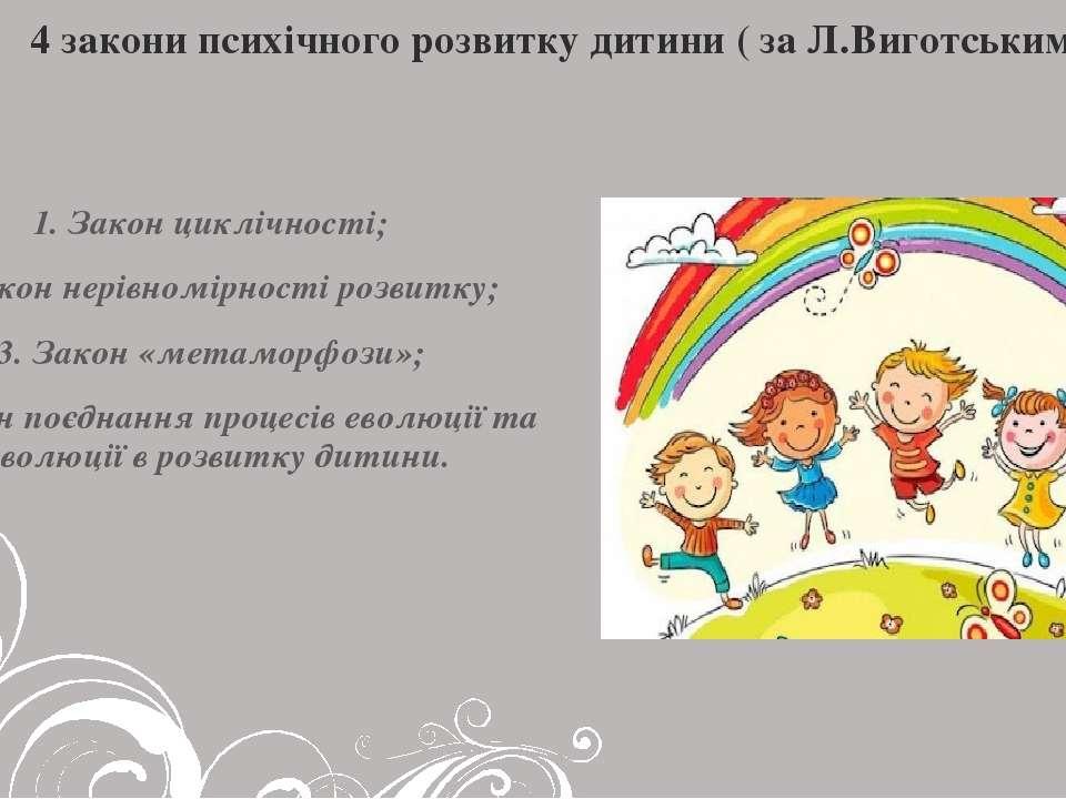 4 закони психічного розвитку дитини ( за Л.Виготським): 1. Закон циклічності;...
