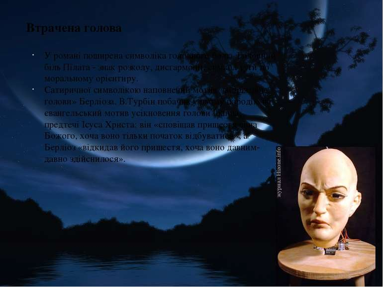 Втрачена голова У романі поширена символіка головного болю. Головний біль Піл...