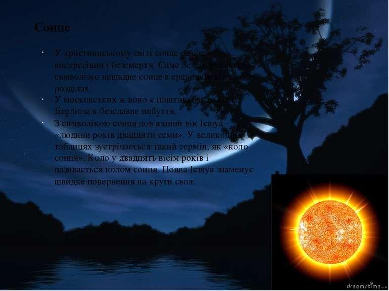 Сонце У християнському світі сонце означає воскресіння і безсмертя. Саме безс...