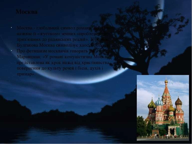 Москва Москва - глобальний символ роману. В.І. Німців називає її «згустком« з...