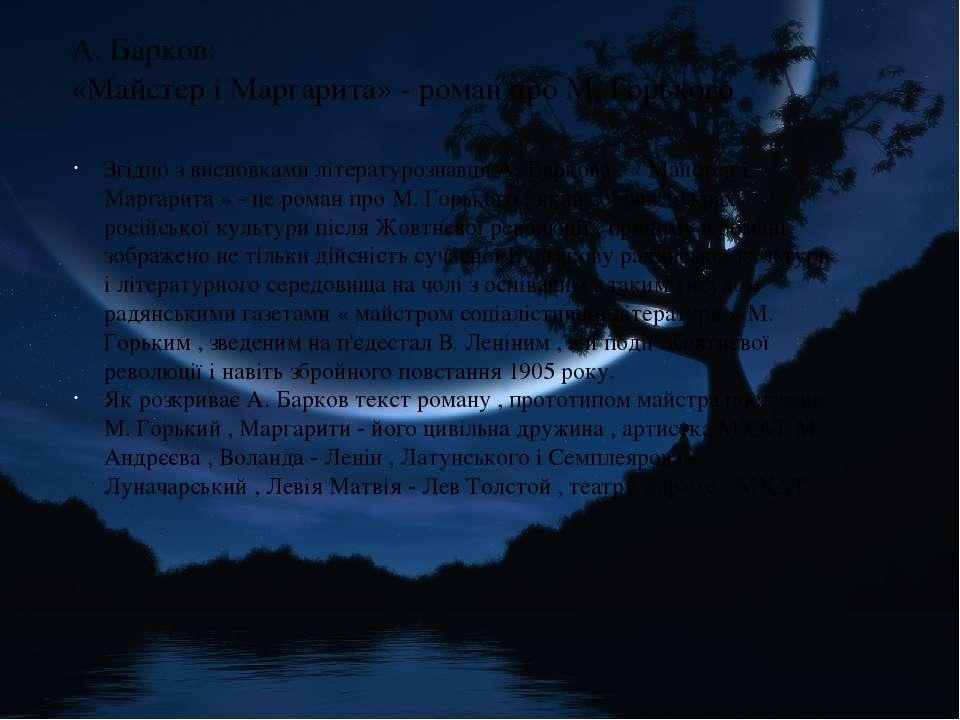А. Барков: «Майстер і Маргарита» - роман про М. Горького Згідно з висновками ...