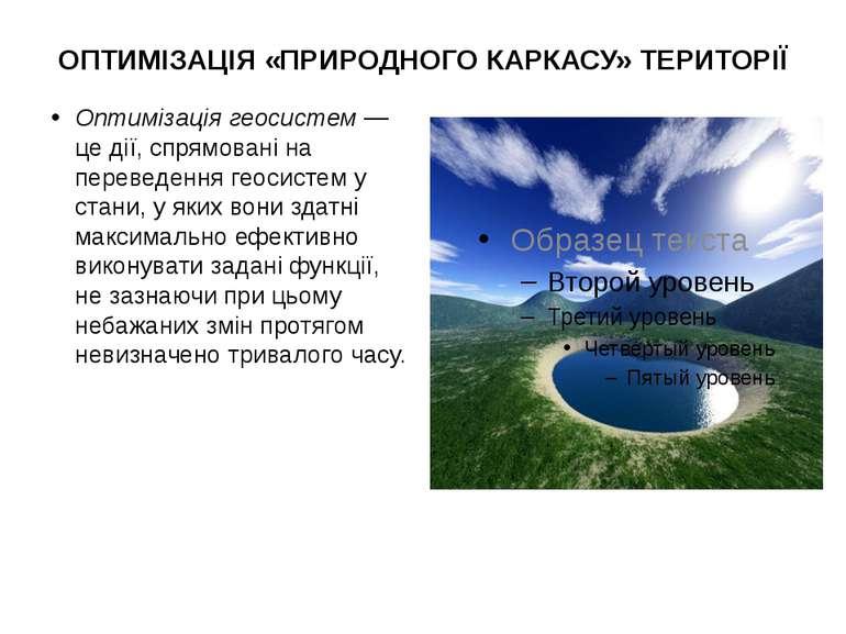 ОПТИМІЗАЦІЯ «ПРИРОДНОГО КАРКАСУ» ТЕРИТОРІЇ Оптимізація геосистем — це дії, сп...