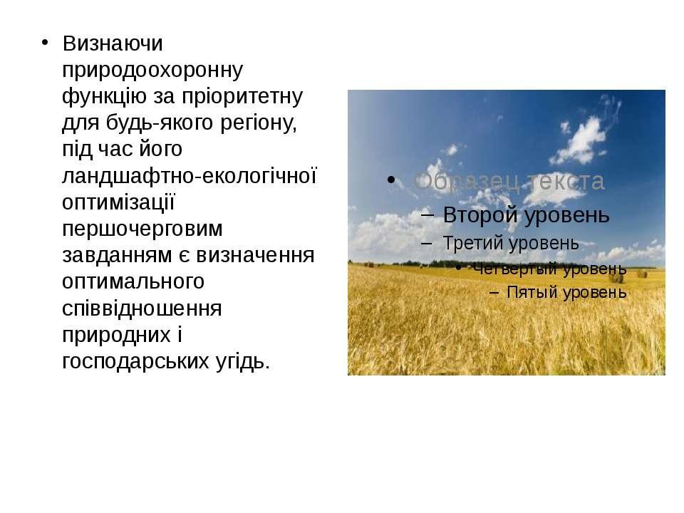 Визнаючи природоохоронну функцію за пріоритетну для будь-якого регіону, під ч...