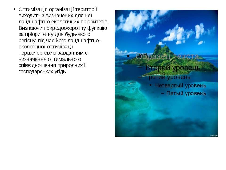 Оптимізація організації території виходить з визначених для неї ландшафтно-ек...