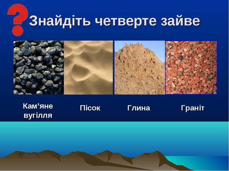 Знайдіть четверте зайве Кам'яне вугілля Пісок Глина Граніт