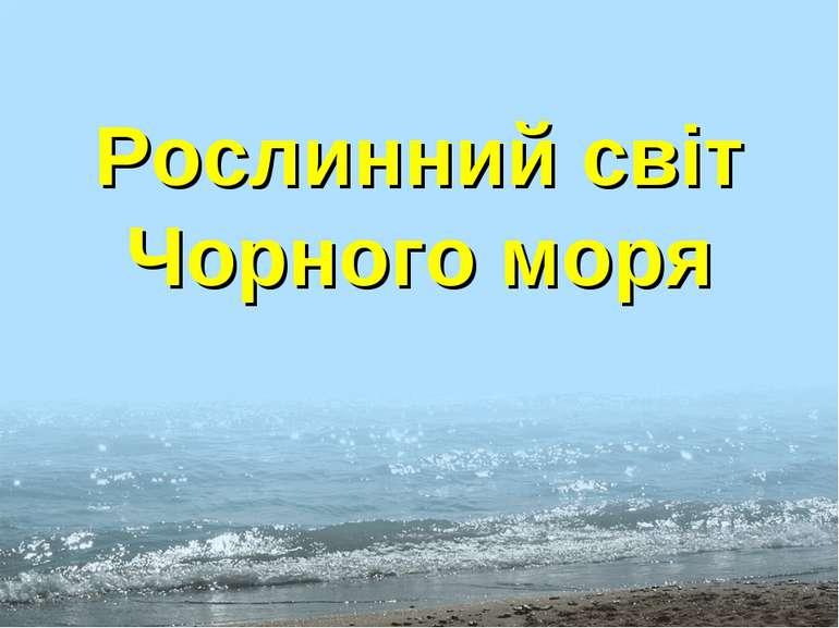 Рослинний світ Чорного моря