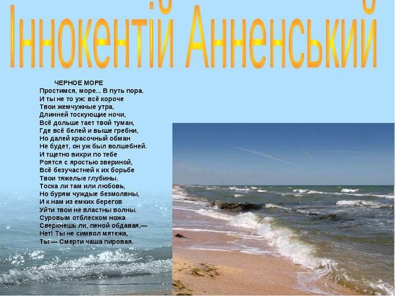 ЧЕРНОЕ МОРЕ Простимся, море... В путь пора. И ты не то уж: всё короче Твои же...
