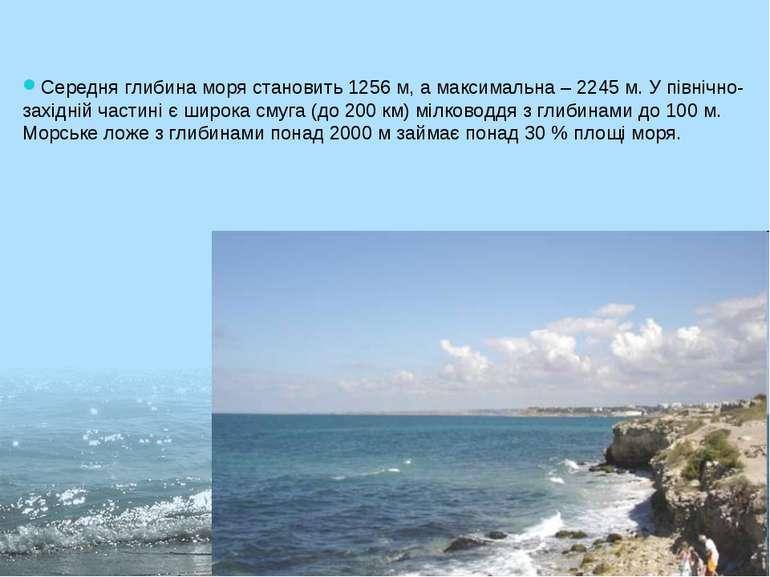 Середня глибина моря становить 1256 м, а максимальна – 2245 м. У північно-зах...