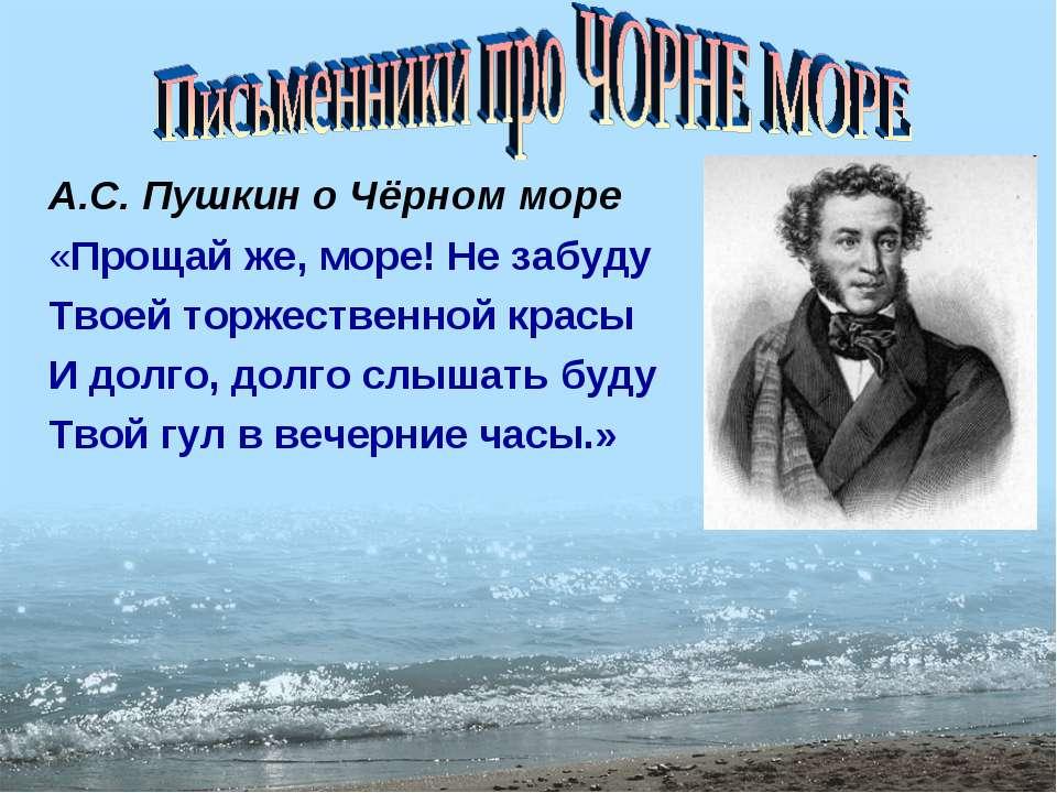 А.С. Пушкин о Чёрном море «Прощай же, море! Не забуду Твоей торжественной кра...
