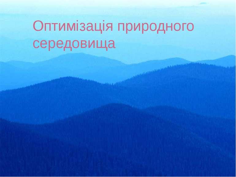 Оптимізація природного середовища
