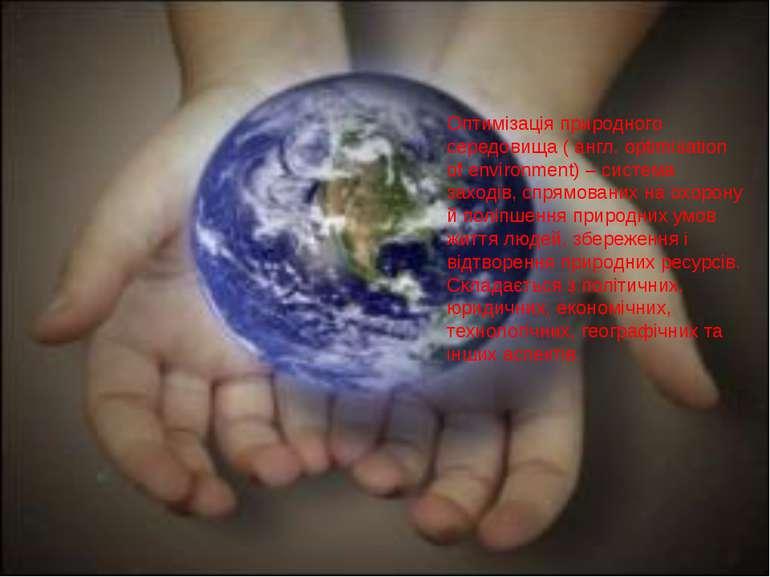 Оптимізація природного середовища ( англ. optimisation of environment) – сист...