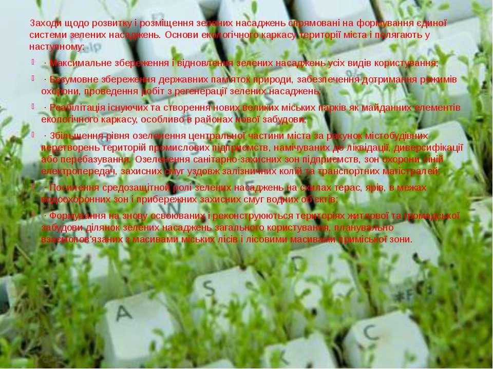 Заходи щодо розвитку і розміщення зелених насаджень спрямовані на формування ...