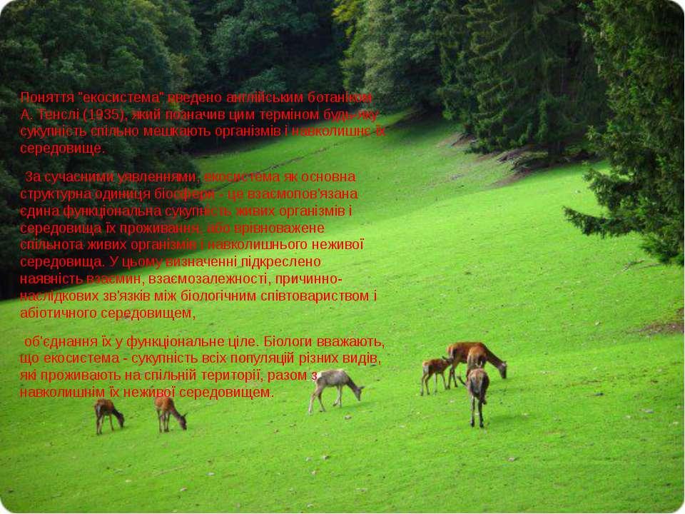 """Поняття """"екосистема"""" введено англійським ботаніком А. Тенслі (1935), який поз..."""