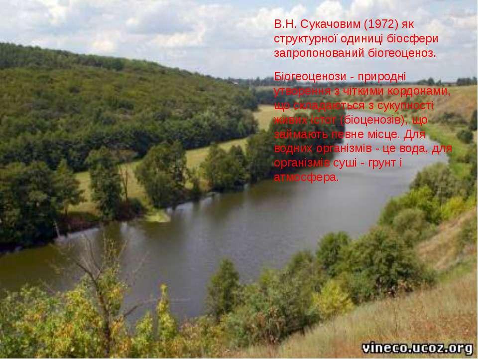 В.Н. Сукачовим (1972) як структурної одиниці біосфери запропонований біогеоце...